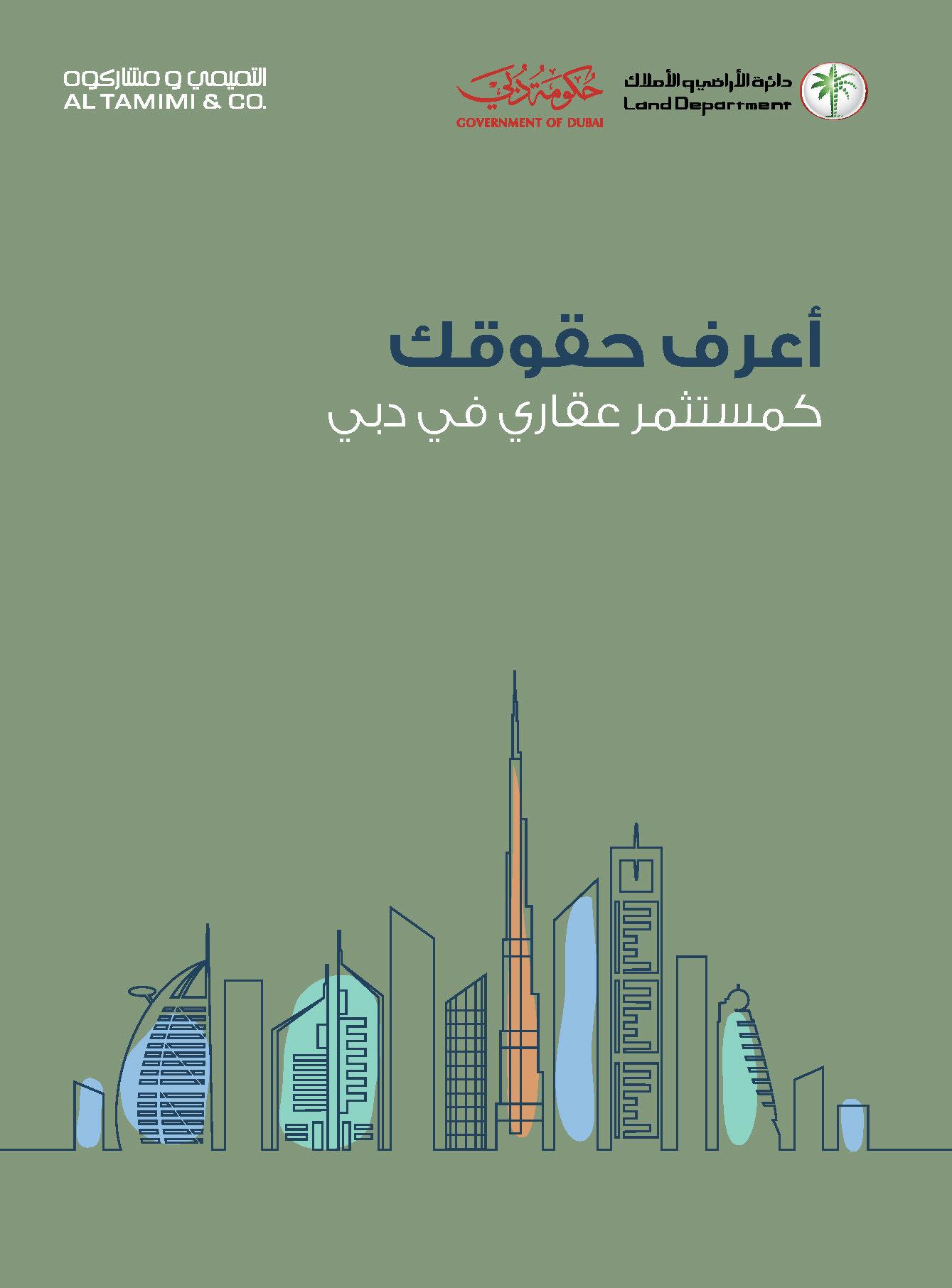 Know Your Rights For Real Estate Investors in Dubai Arabic