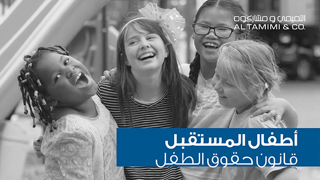 Children of Tomorrow Child Rights Law (Wadeema) 2016 – Arabic