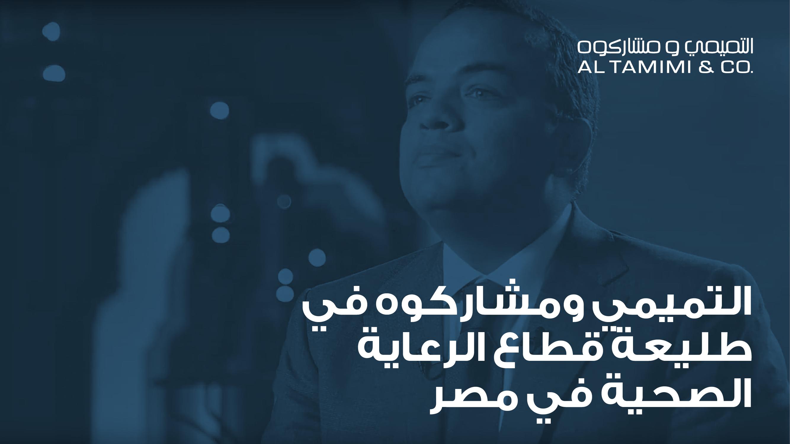 التميمي ومشاركوه في طليعة قطاع الرعاية الصحية في مصر