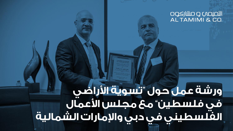 """ورشة عمل حول """"تسوية الأراضي في فلسطين"""" مع مجلس الأعمال الفلسطيني في دبي والإمارات الشمالية"""