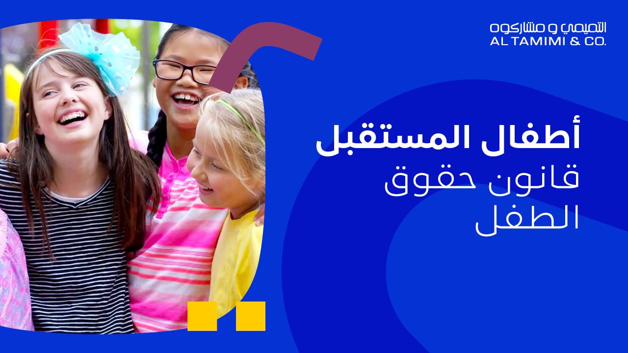 Children of Tomorrow Child Rights Law (Wadeema) 2016 – Arabic