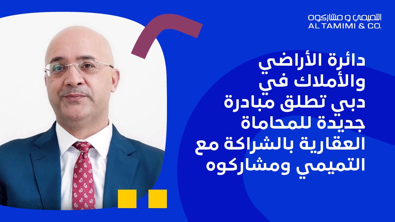 دائرة الأراضي والأملاك في دبي تطلق مبادرة جديدة للمحاماة العقارية بالشراكة مع التميمي ومشاركوه